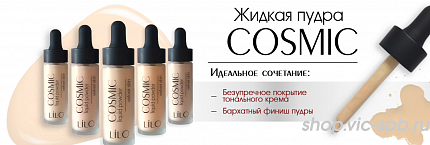 Жидкая пудра LiLo COSMIC Liquid powder