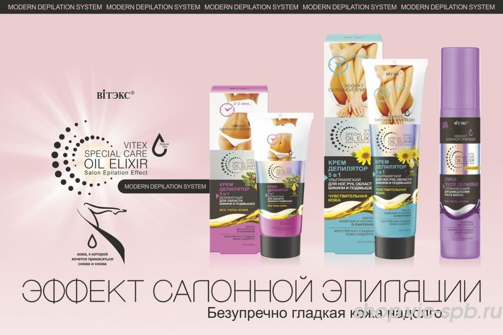 "Витэкс Линия ""SPECIAL CARE OIL ELIXIR"""